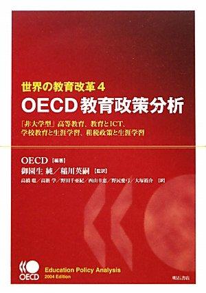 世界の教育改革4 OECD教育政策分析 −「非大学型」高等教育、教育とICT、学校教育と生涯学習、租税政策と生涯学習