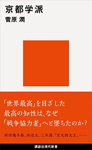京都学派 (講談社現代新書)