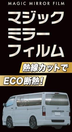 【節電対策品】SF-24 マジックミラーフィルム 200mm×1.5m/シルバー