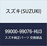 SUZUKI(スズキ) 純正部品  ハスラー バンパーガーニッシュ フロント用 〔スチールシルバーメタリック〕  ZVC  AAQT99000-99076-HU3