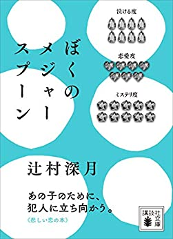 [辻村深月]のぼくのメジャースプーン (講談社文庫)