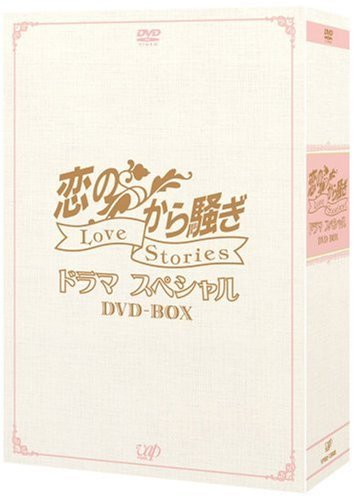 恋のから騒ぎ ドラマスペシャル 〜LOVE STORIES〜 III(2006)