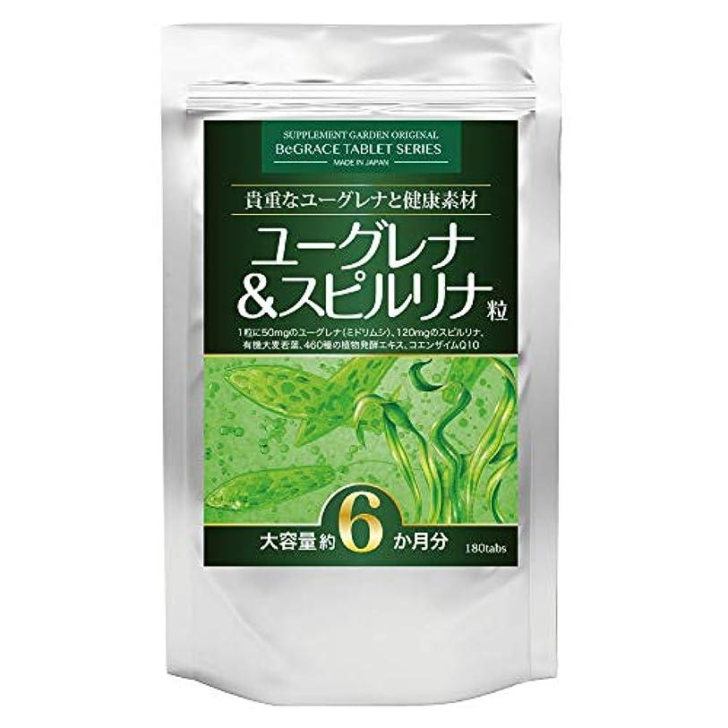 非常に怒っています本物配置ユーグレナ&スピルリナ粒 大容量約6ヶ月分/180粒(貴重なユーグレナ9000mg、話題のスピルリナ21600mg、有機大麦若葉、460種の酵素&エキス、コエンザイムQ10、6種のミネラル、カルシウム、ビタミン配合)