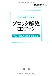 はじめてのブロック解放CDブック---怒りや苦しみを感謝に変える