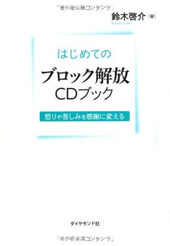 はじめてのブロック解放CDブック---怒りや苦しみを感謝に変えるの詳細を見る