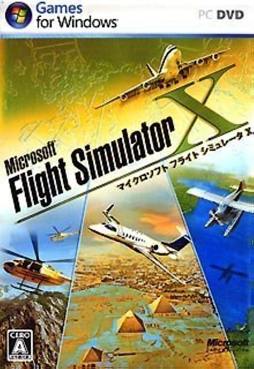 持続する祖先Microsoft Flight Simulator X