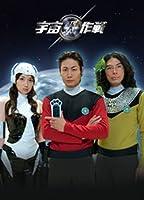 宇宙犬作戦 DVD-BOX3