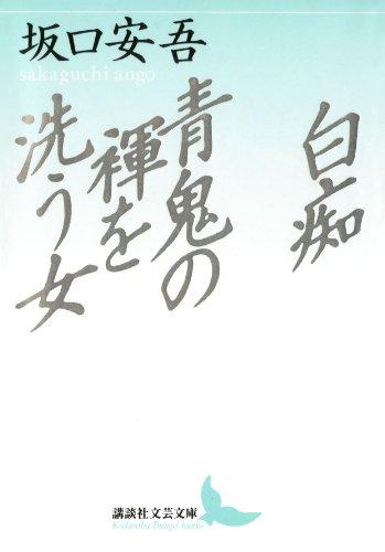 白痴 青鬼の褌を洗う女 (講談社文芸文庫)の詳細を見る