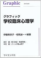 グラフィック学校臨床心理学 (Graphic text book)