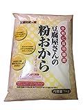 豆腐屋さんの粉おから おからパウダー 豆腐健康家族