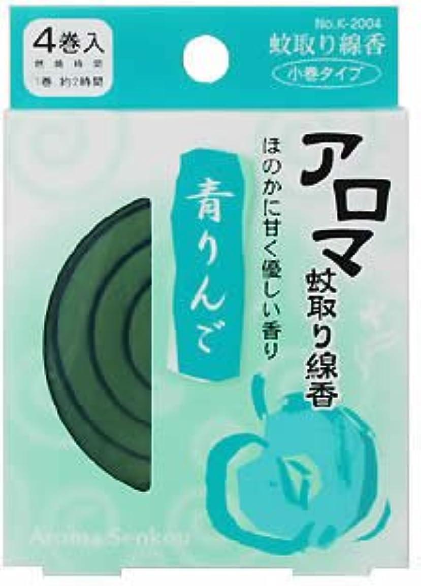ほとんどない居間効果的アロマ蚊取り線香 青りんご
