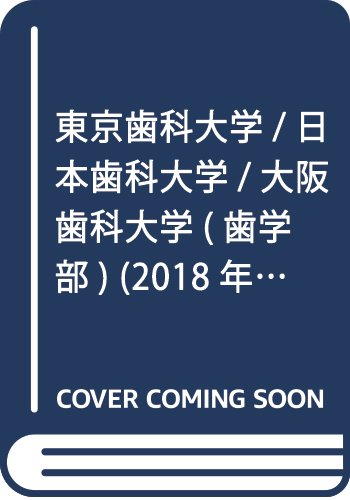 東京歯科大学/日本歯科大学/大阪歯科大学(歯学部) (2018年版大学入試シリーズ)