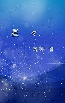[遊部 香]の星々
