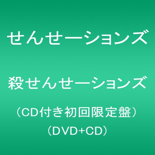 殺せんせーションズ(CD付き初回限定盤)(DVD+CD)