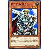 遊戯王カード 【切り込み隊長】 ST12-JP014-N 《スターターデッキ2012》