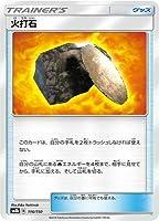 ポケモンカードゲーム/PK-SM8B-116 火打石