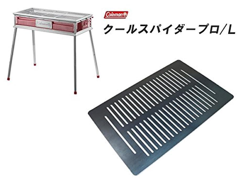 冷ややかなチラチラするヒープコールマン クールスパイダープロ/L(レッド) 対応 グリルプレート 板厚6.0mm (グリル本体は商品に含まれません)