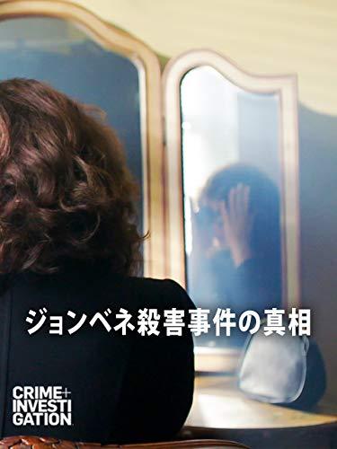ジョンベネ殺害事件の真相(字幕版)