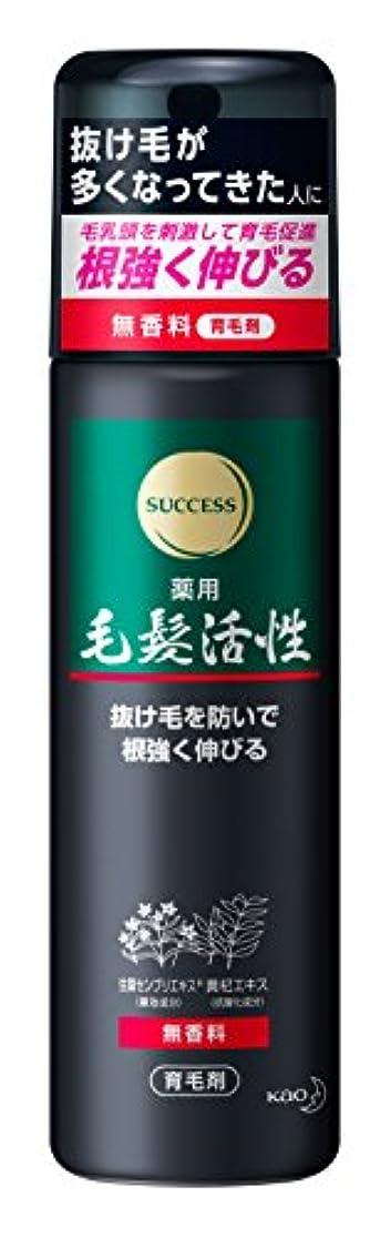 サクセス 薬用毛髪活性 無香料 185g [医薬部外品]