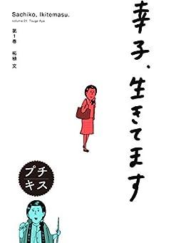 幸子、生きてます プチキス(1) (Kissコミックス)
