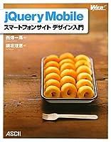 jQuery Mobile スマートフォンサイト デザイン入門