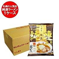 ラーメン ご当地ラーメン 札幌ラーメン みそ 純連 12袋入 1箱 (ラーメンスープ 付き) 味噌ラーメン