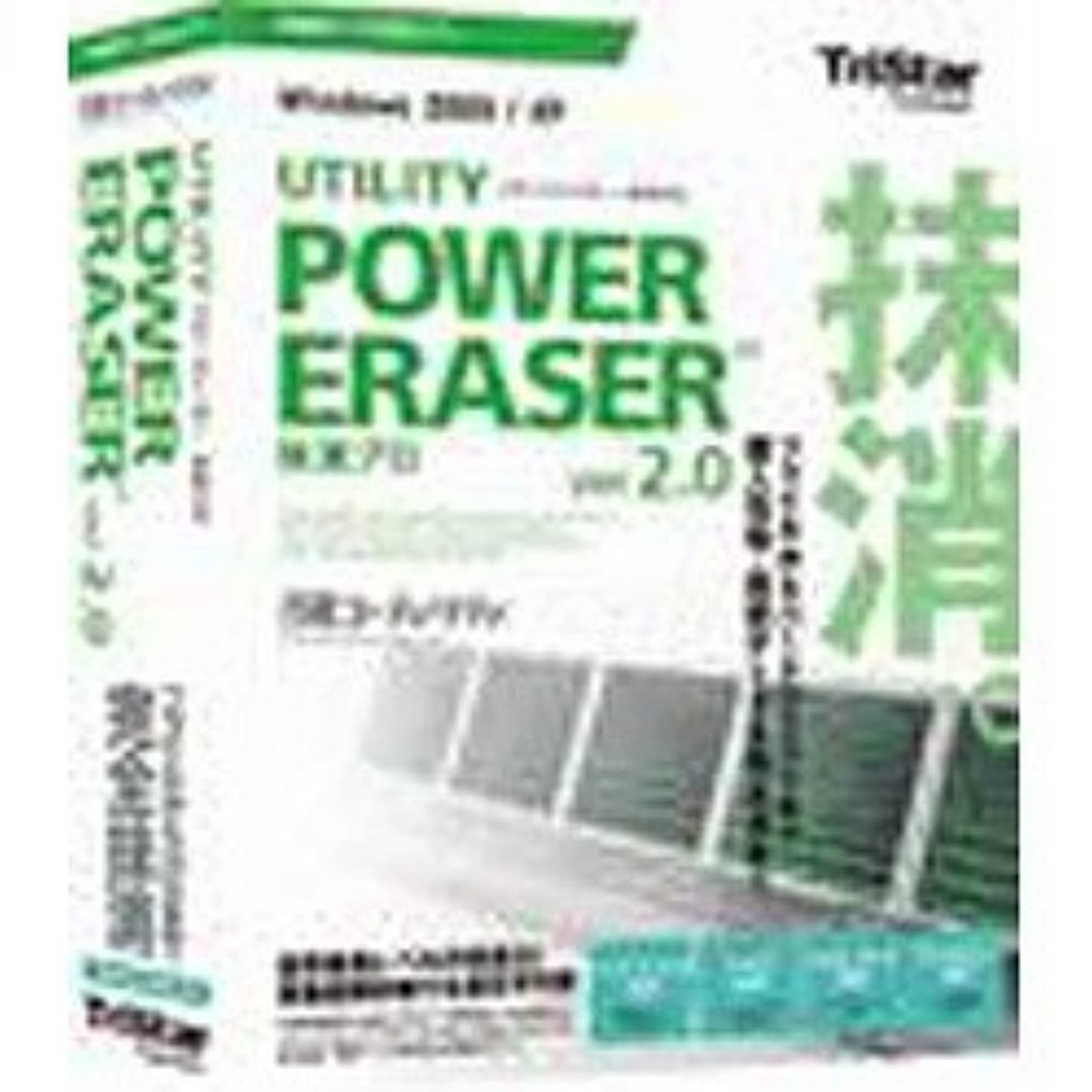 旋回やさしくインレイPOWER ERASER 抹消プロ 2.0