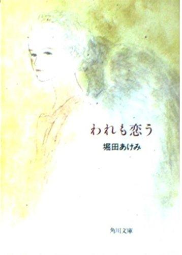 われも恋う (角川文庫)の詳細を見る
