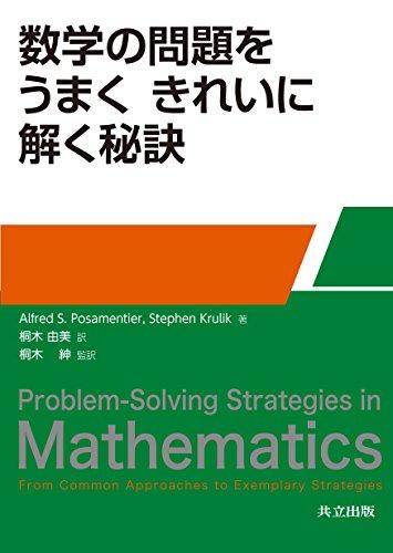 数学の問題を うまく きれいに解く秘訣の詳細を見る