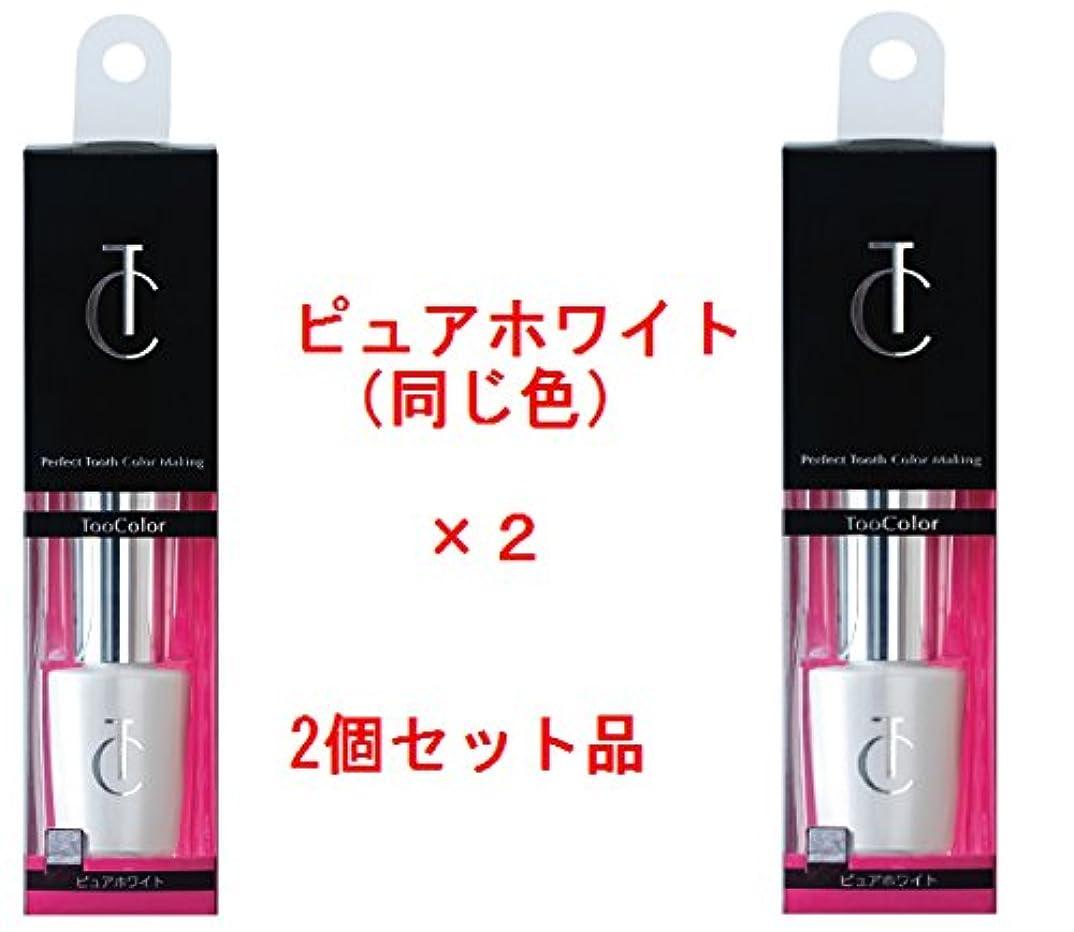 屋内で巻き取り擁するTooColor ピュアホワイト2個セット [口腔化粧品 歯のマニキュア]マイクロソリューション