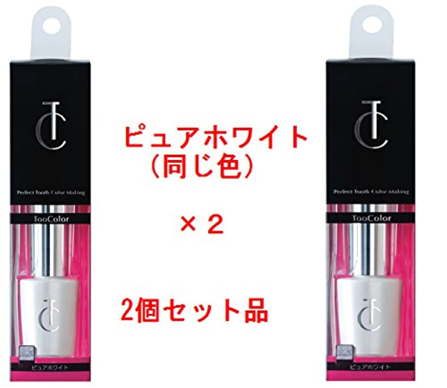 妊娠した修理工涙TooColor ピュアホワイト2個セット [口腔化粧品 歯のマニキュア]マイクロソリューション