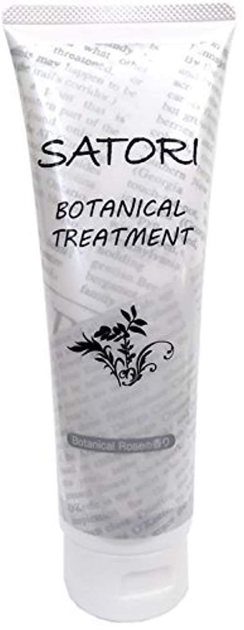 妊娠した影響を受けやすいですインカ帝国SATORI ボタニカルトリートメント