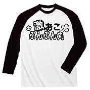 激おこぷんぷん丸 長袖Tシャツ ホワイト×ブラックL
