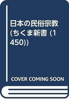 日本の民俗宗教 (ちくま新書 1450)
