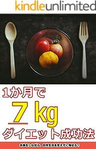 1か月で7㎏のダイエット成功: 食事をしながら、日常生活を変えずに無理なくできるダイエット方法