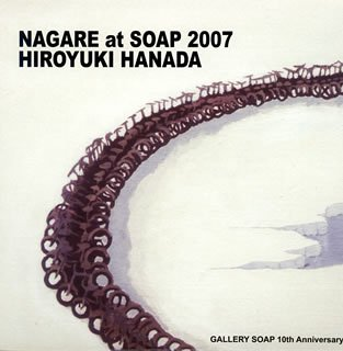NAGARE at SOAP 2007