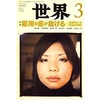 世界 2009年 03月号 [雑誌]