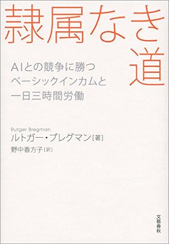隷属なき道 AIとの競争に勝つ ベーシックインカムと一日三時間労働 (文春e-book)の詳細を見る