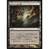 【MTG マジック:ザ・ギャザリング】ボジューカの沼/BojukaBog【コモン】 WWK-132-C 《ワールドウェイク》
