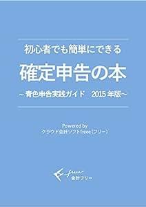初心者でも簡単にできる確定申告の本〜青色申告実践ガイド 2015年版〜 [ダウンロード]