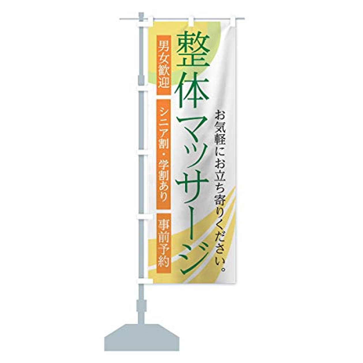 辛な独立服を洗う整体マッサージ のぼり旗(レギュラー60x180cm 左チチ 標準)