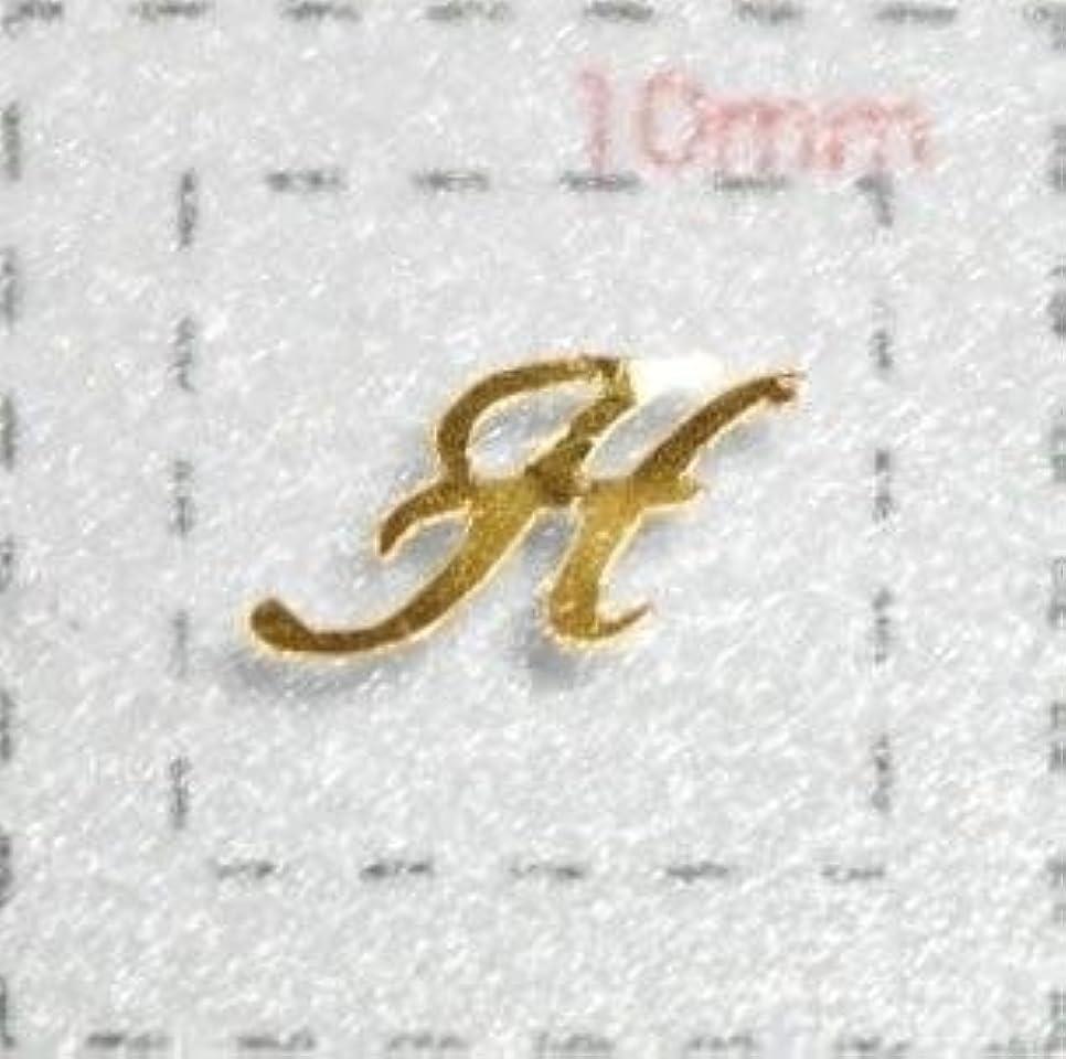 通行人怒りうんざりNameネイルシール【アルファベット?イニシャル】大文字ゴールド( H )1シート9枚入