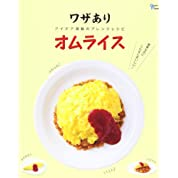 ワザありオムライス―アイデア満載のアレンジレシピ (Grafis Mook)