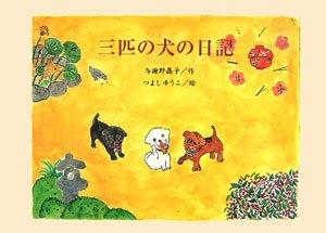 三匹の犬の日記