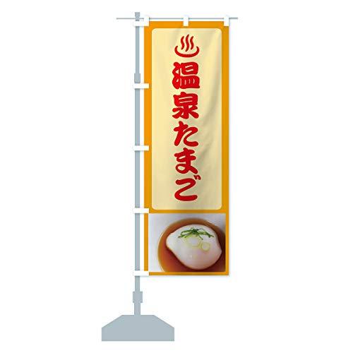温泉たまご のぼり旗 サイズ選べます(ショート60x150cm 左チチ)
