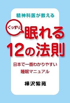 [樺沢 紫苑]の精神科医が教えるぐっすり眠れる12の法則 日本で一番わかりやすい睡眠マニュアル