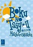 JKT48「僕の太陽」日本向け特別盤