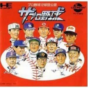 ザ・プロ野球 【PCエンジン】
