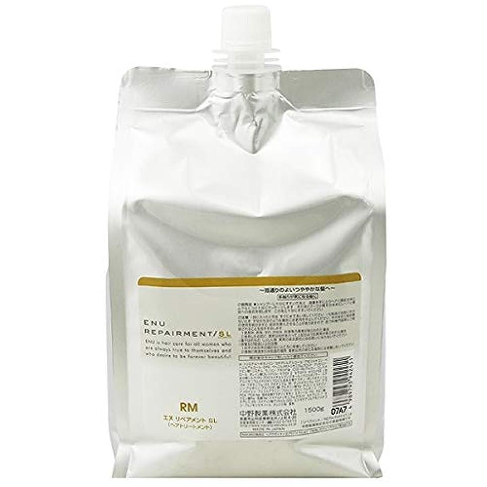 日常的に説明的情熱的中野製薬 エヌ リペアメント SL 1500