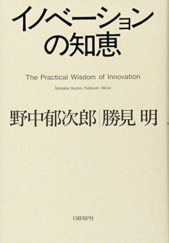 イノベーションの知恵